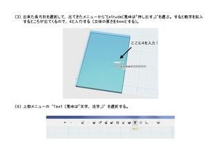 2014高山3Dモデル制作説明書.jpg